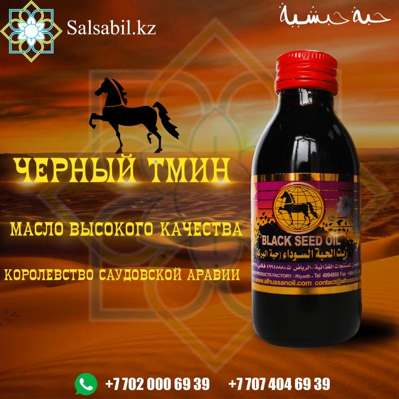Фото Черный конь - купить масло черного тмина черный конь