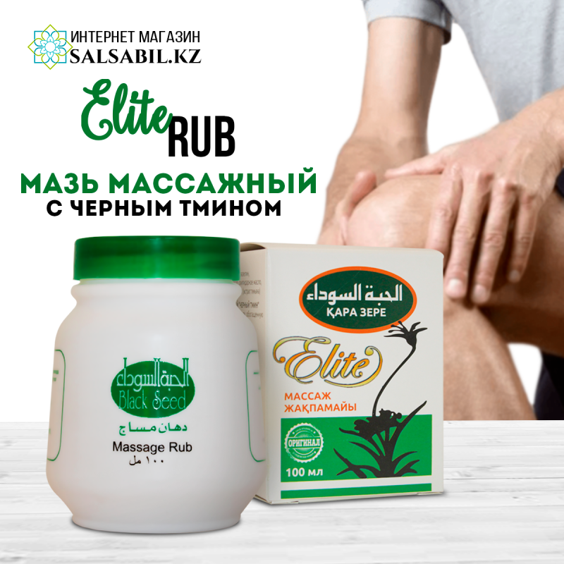массажная-Rub фото